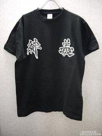 Tシャツ 692-1.jpg